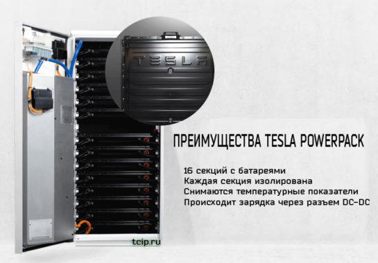 Преимущества Tesla PowerPack