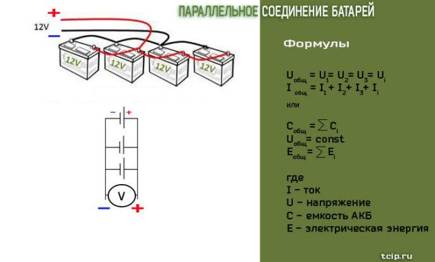 параллельное соединение акб батарей с формулами