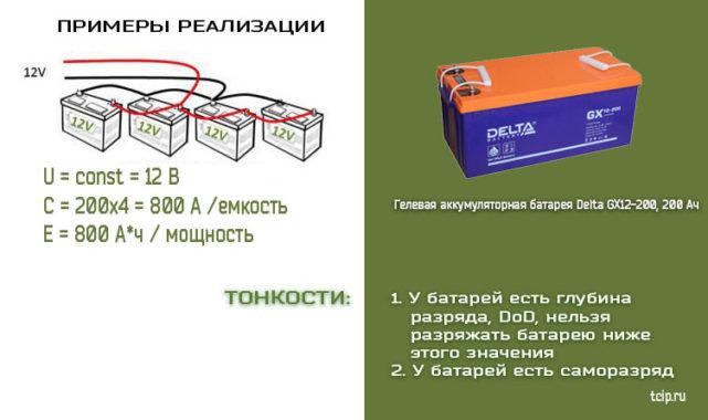 пример параллельного соединения акб батарей