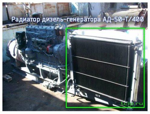 радиатор дизель-генератора АД-50-Т400