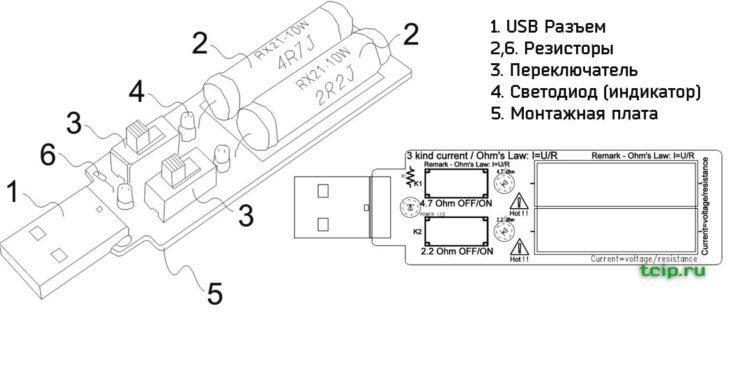 схема сборки USB нагрузочного резистора для проверки АКБ батарей