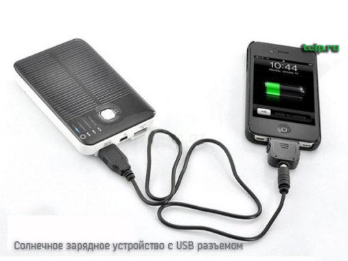 солнечноя зарядное устройство для телефона с USB разъемом