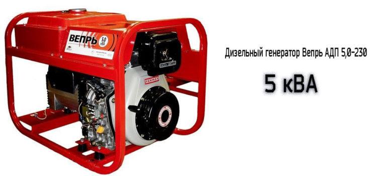 Переносной дизельный генератор Вепрь АДП 220 В на 5 кВА