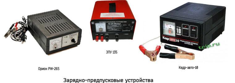 Зарядные и пусковые устройство для кальциевых АКБ
