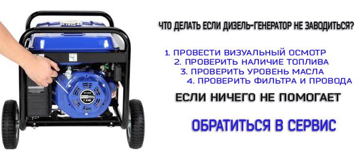 Инструкция на то: что делать когда не заводиться дизель генератор