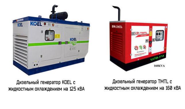 пример дизель-генераторов с жидкостным охлаждением KOEL на 125 и TMTL на 160 кВА