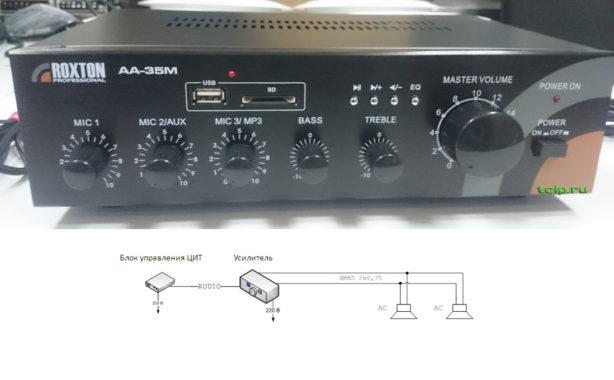 усилитель звуковой системы оповещения и схема подключения