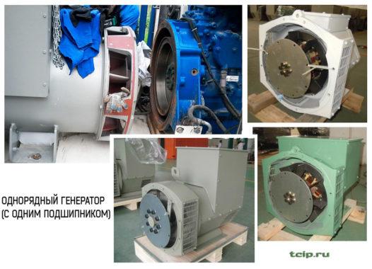 дизельный генератор с одним подшипником