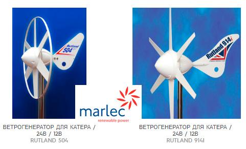 Две модели ветрогенераторов Marlec для яхт и катеров