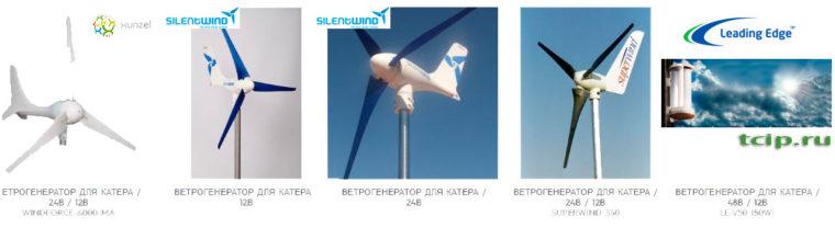 Обзор моделей ветрогенераторов для яхт и катеров 1