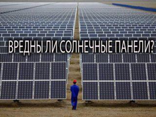 Вредны ли солнечные батареи?