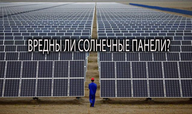 так ли вредны солнечные панели?