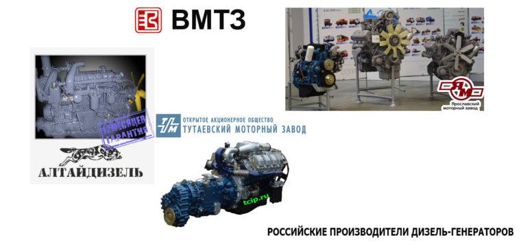 производители судовых дизель-генераторов из России