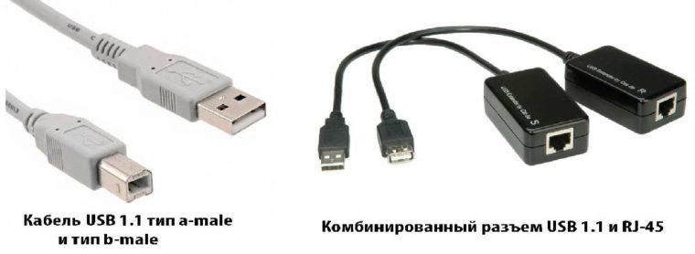 Кабель USB 1.1 тип А male и Тип В male и комбинированный раъем USB и RJ-45