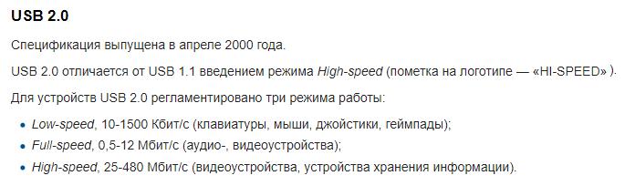 USB 2.0 - версии и скорость работы